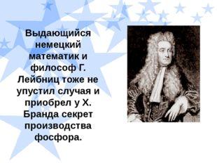 Выдающийся немецкий математик и философ Г. Лейбниц тоже не упустил случая и п
