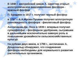 В 1848 г. австрийский химик А. Шреттер открыл аллотропическое видоизменение ф