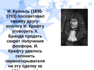 И. Кункель (1630-1703) посоветовал своему другу-коллеге И. Крафту уговорить X