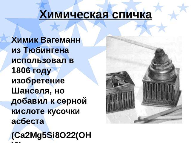 Химическая спичка Химик Вагеманн из Тюбингена использовал в 1806 году изобрет...