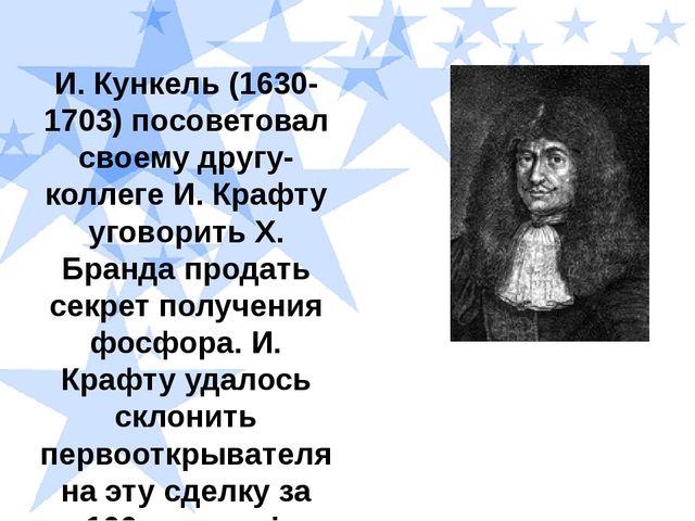 И. Кункель (1630-1703) посоветовал своему другу-коллеге И. Крафту уговорить X...