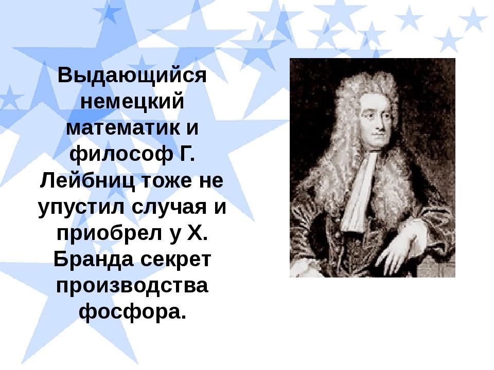 Выдающийся немецкий математик и философ Г. Лейбниц тоже не упустил случая и п...