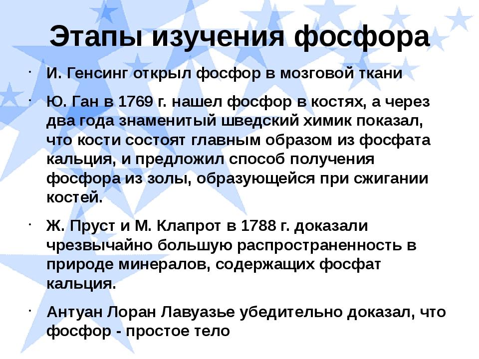 Этапы изучения фосфора И. Генсинг открыл фосфор в мозговой ткани Ю. Ган в 176...