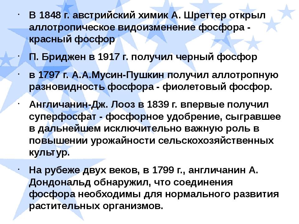 В 1848 г. австрийский химик А. Шреттер открыл аллотропическое видоизменение ф...
