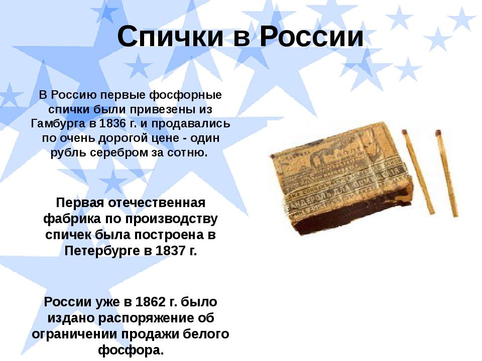 Спички в России В Россию первые фосфорные спички были привезены из Гамбурга в...