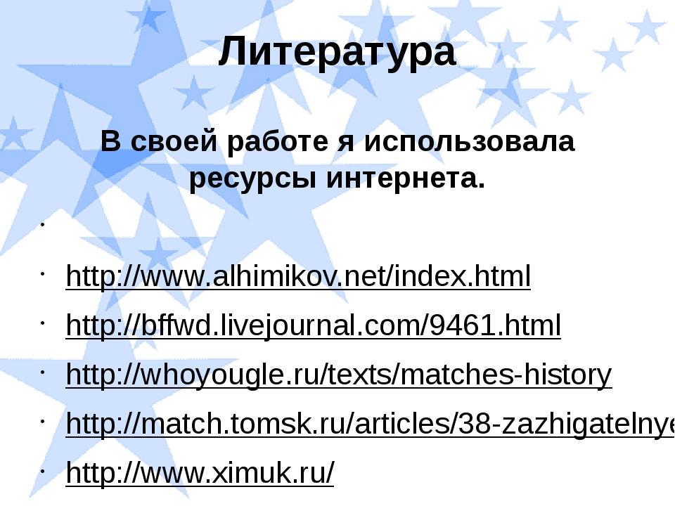Литература В своей работе я использовала ресурсы интернета.  http://www.alhi...