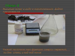 Опыт 4 Насыпам почву в воду и перемешиваем. Дадим отстояться Вывод: получили