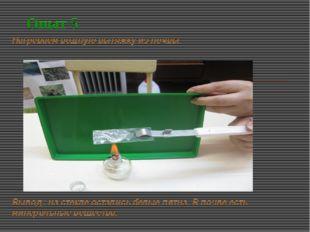 Опыт 5 Нагреваем водную вытяжку из почвы. Вывод: на стекле остались белые пят
