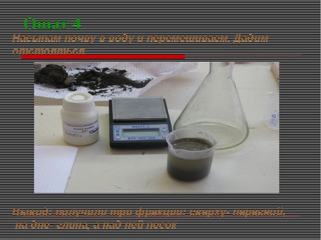 Опыт 4 Насыпам почву в воду и перемешиваем. Дадим отстояться Вывод: получили...