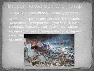 Второй поход монголо- татар. Весна 1239 г. возобновление похода Батыя. март 1