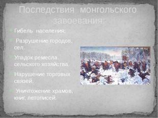 Последствия монгольского завоевания: Гибель населения; Разрушение городов, се