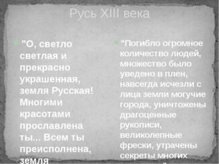 """Русь XIII века """"О, светло светлая и прекрасно украшенная, земля Русская! Мног"""