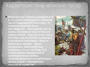 Характеристика монголо-татар Монгольские племена кочевали в 12 в. в степях За