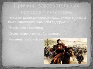 Причины завоевательных походов Чингисхана Наличие многочисленной армии, котор