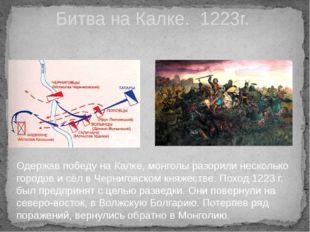 Битва на Калке. 1223г. Одержав победу на Калке, монголы разорили несколько го
