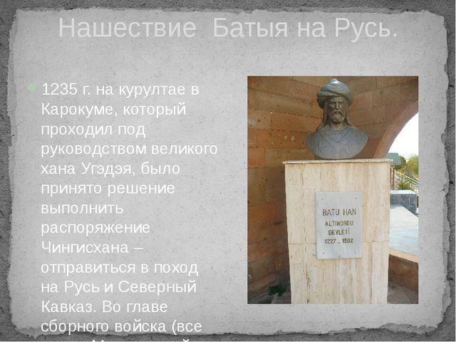 Нашествие Батыя на Русь. 1235 г. на курултае в Карокуме, который проходил под...