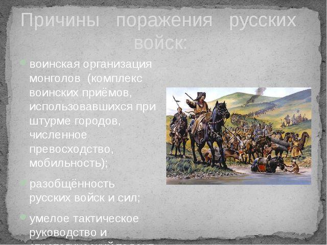 Причины поражения русских войск: воинская организация монголов (комплекс воин...