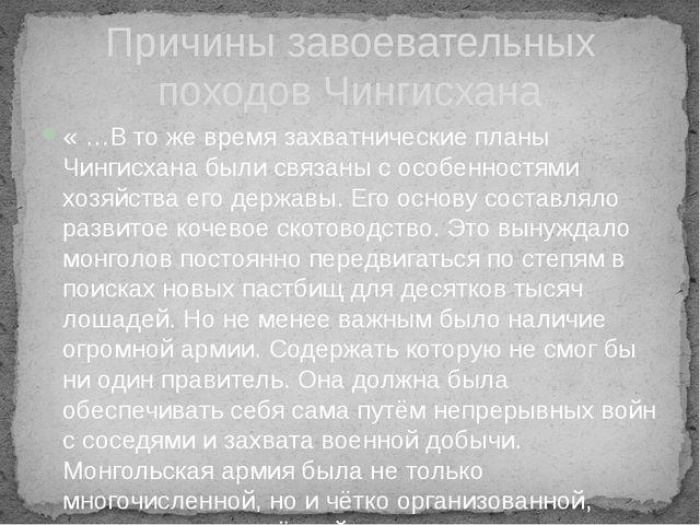 Причины завоевательных походов Чингисхана « …В то же время захватнические пла...