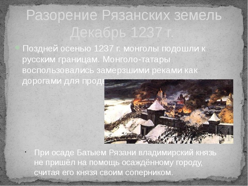 Разорение Рязанских земель Декабрь 1237 г. Поздней осенью 1237 г. монголы под...