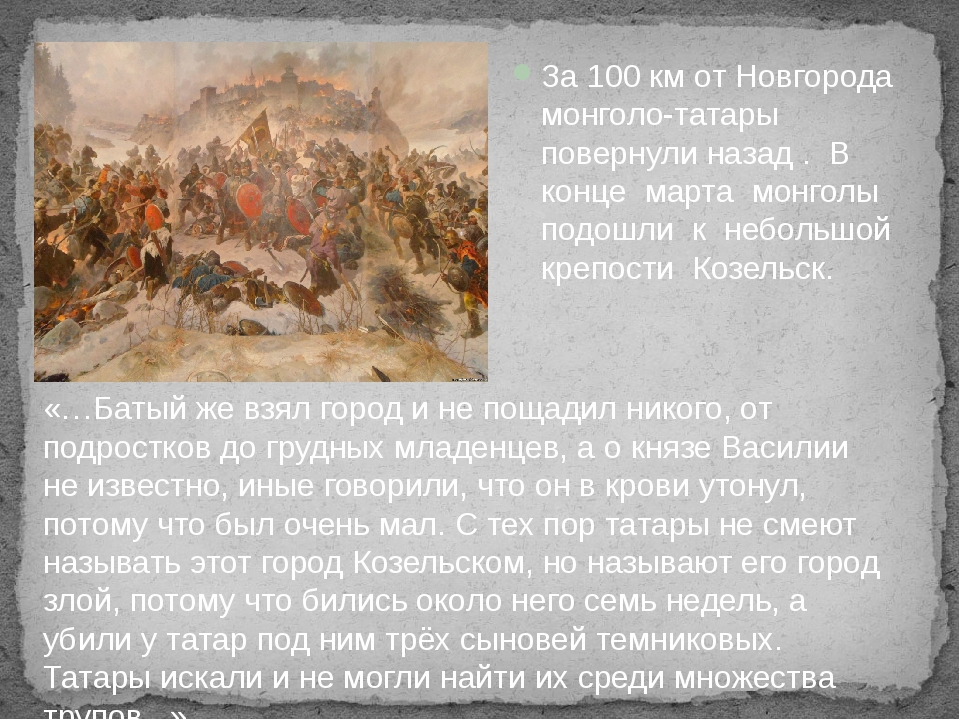 За 100 км от Новгорода монголо-татары повернули назад . В конце марта монголы...