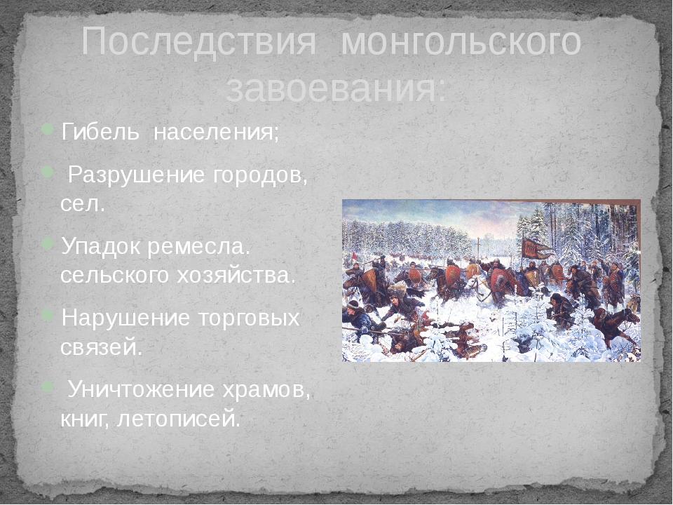 Последствия монгольского завоевания: Гибель населения; Разрушение городов, се...