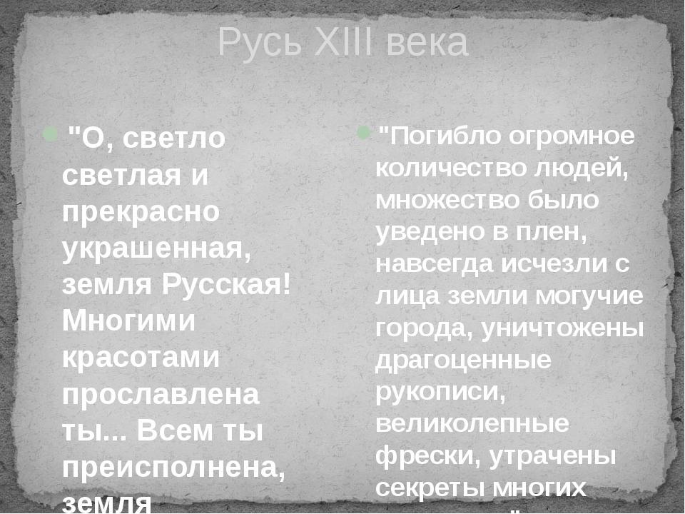 """Русь XIII века """"О, светло светлая и прекрасно украшенная, земля Русская! Мног..."""