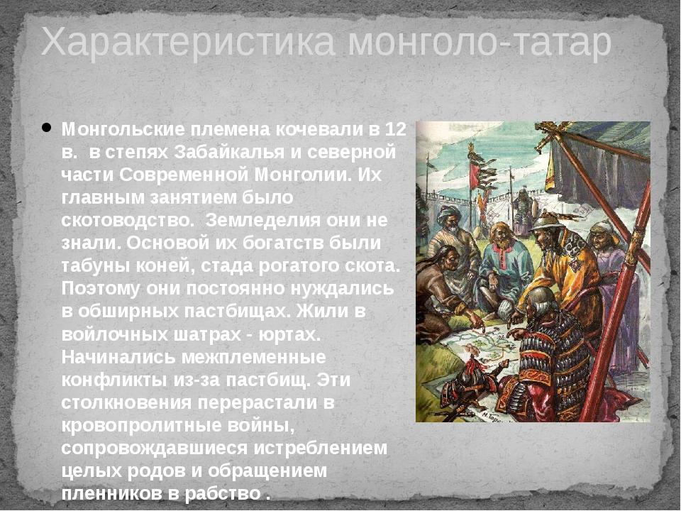 Характеристика монголо-татар Монгольские племена кочевали в 12 в. в степях За...