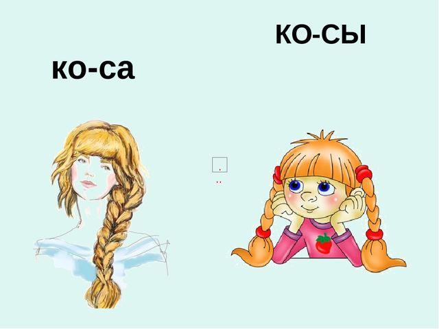 КО-СЫ ко-са