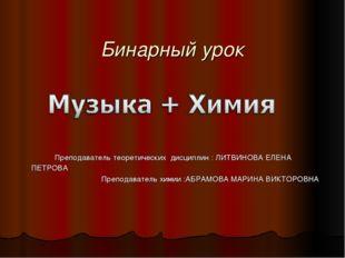 Бинарный урок Преподаватель теоретических дисциплин : ЛИТВИНОВА ЕЛЕНА ПЕТРОВ