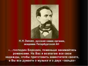 «…господин Бородин, поменьше занимайтесь романсами. На Вас я возлагаю все сво