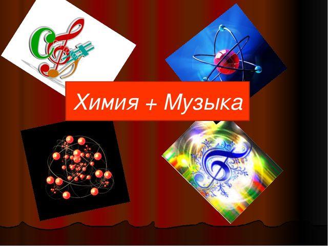 Химия + Музыка