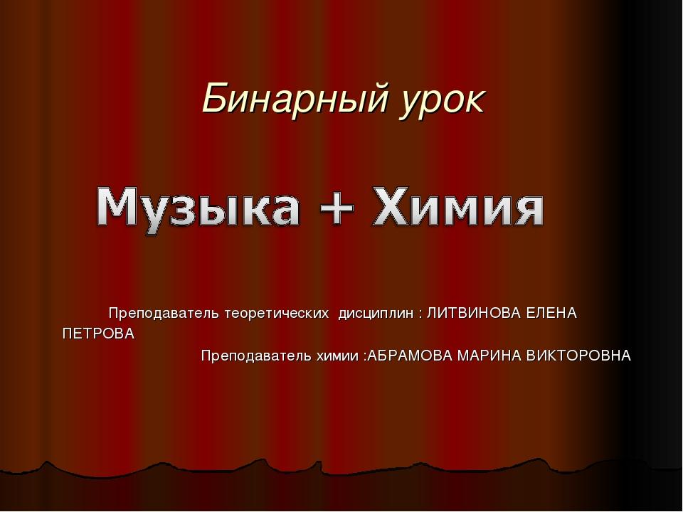 Бинарный урок Преподаватель теоретических дисциплин : ЛИТВИНОВА ЕЛЕНА ПЕТРОВ...