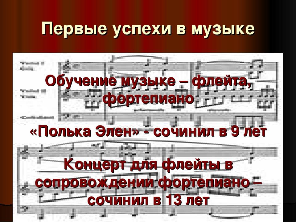 Первые успехи в музыке Обучение музыке – флейта, фортепиано «Полька Элен» - с...