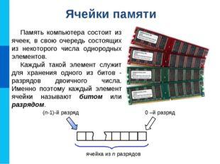 Ячейки памяти Память компьютера состоит из ячеек, в свою очередь состоящих из