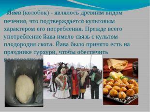 Йăва (колобок) - являлось древним видом печения, что подтверждается культовы