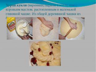 Хуран кукли (вареники) варили в котле, ели с коровьим маслом, растопленным в