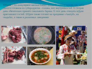 Шÿрпе – это популярное мясное блюдо чувашей, шÿрпе варили при забое скота и г