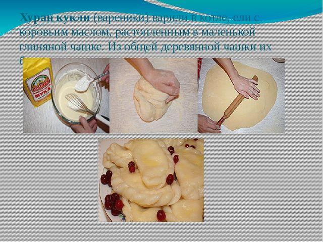 Хуран кукли (вареники) варили в котле, ели с коровьим маслом, растопленным в...