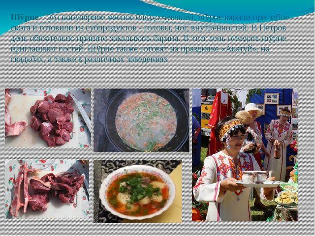 Шÿрпе – это популярное мясное блюдо чувашей, шÿрпе варили при забое скота и г...