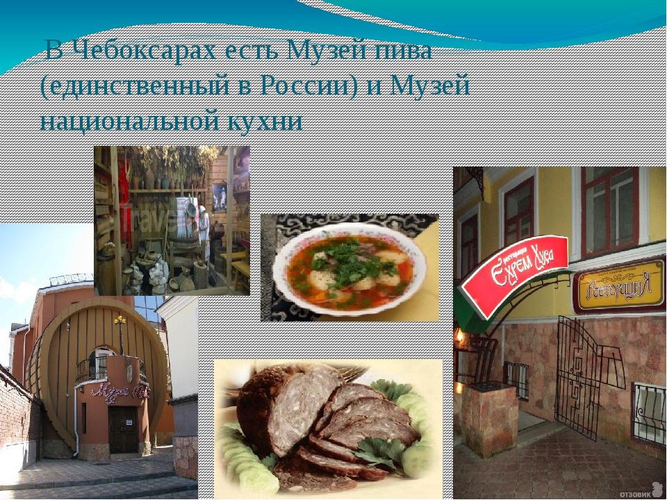 В Чебоксарах есть Музей пива (единственный в России) и Музей национальной ку...