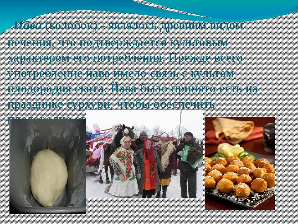 Йăва (колобок) - являлось древним видом печения, что подтверждается культовы...