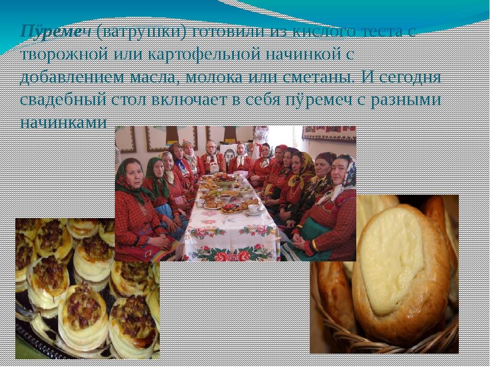 Пÿремеч (ватрушки) готовили из кислого теста с творожной или картофельной нач...