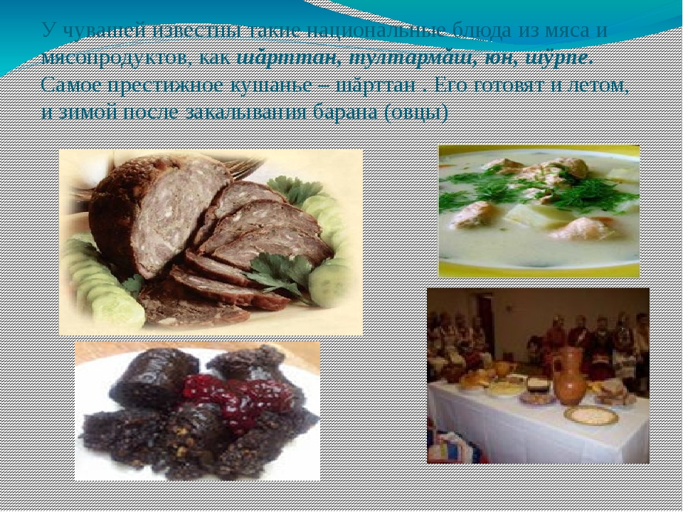 У чувашей известны такие национальные блюда из мяса и мясопродуктов, как шăрт...