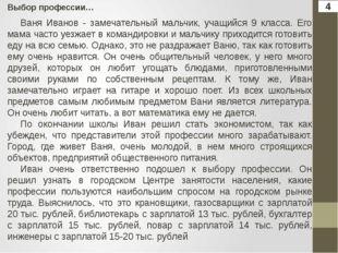 Выбор профессии… 4 Ваня Иванов - замечательный мальчик, учащийся 9 класса. Ег
