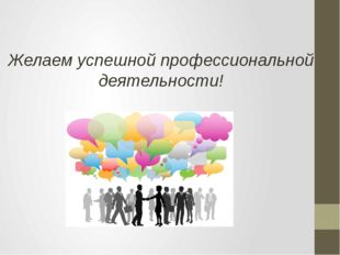 Желаем успешной профессиональной деятельности!