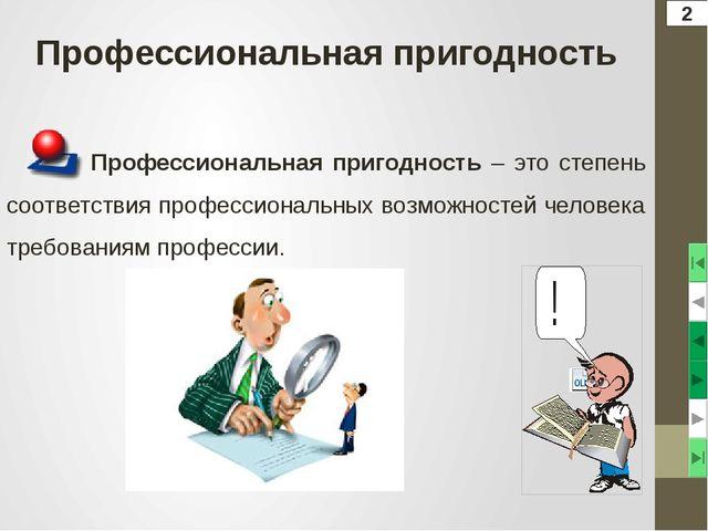 Профессиональная пригодность Профессиональная пригодность – это степень соотв...
