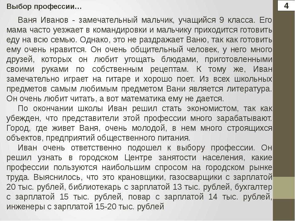 Выбор профессии… 4 Ваня Иванов - замечательный мальчик, учащийся 9 класса. Ег...