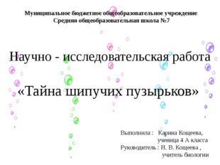 Научно - исследовательская работа «Тайна шипучих пузырьков» Выполнила : Кари