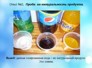 Опыт №2. Проба на натуральность продукта. Вывод: данная газированная вода – н