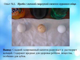 Опыт №3. Проба с яичной скорлупой свежего куриного яйца . Вывод: Сладкий гази